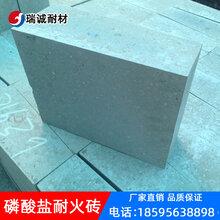 磷酸鹽磚高荷軟磷酸鹽磚化學結合磚氧化鋅回轉窯磚圖片