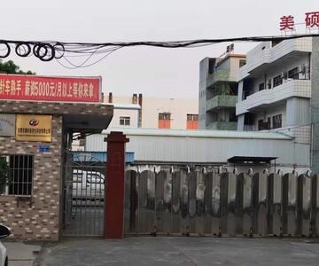 東莞市集利自動化科技有限公司