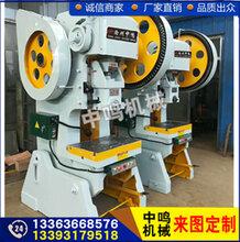 加重型10吨冲床12T吨冲孔机普通冲床小型电动冲压力机床配件