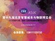 2020南京国际智慧医疗健康展览会图片