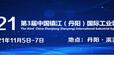 2021第3屆鎮江丹陽國際工業機械裝備展覽會