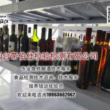 帝伯仕酿酒技术服务,葡萄酒化验检测就找帝伯仕
