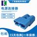 CHJ120A蓝色电动车充电插头电源连接器