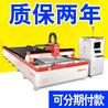 厂家直销光纤激光切割机金属激光切割机1000W不锈钢铁板材全自动切割机
