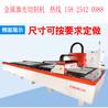 光纤激光切割机金属钣金加工全自动激光切割机管材专业切管机厂家