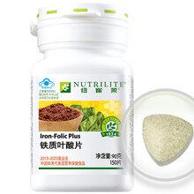 安利产品安利纽崔莱铁质叶酸片150片