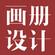 广州设计公司