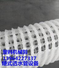 新型硬式透水管设备PE硬式透水管设备
