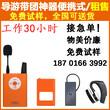 讲解器911r一对多专业讲解器蓝牙无线话筒接收器导游游客耳机无线耳麦接收器一拖多图片