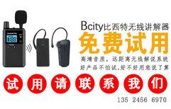 講解器出租無線講解器無線導覽系統bcity比西特講解器一對多旅游參觀接待工廠解說耳麥圖片3