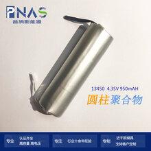 13450聚合物圆柱电池