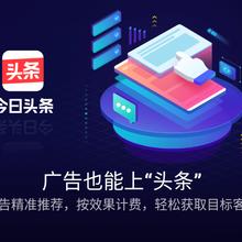 湖南今日头条广告投放抖音运营中心鲁班电商信息流广告免费开户!