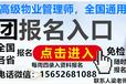 江蘇物業經理項目經理物業管理師八大員電工焊工消防設施操作員