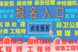 上海物業經理項目經理物業管理師園林養護項目經理城市環衛