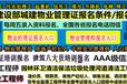 湖南物業經理項目經理物業管理師智慧消防工程師八大員3A認證報名