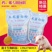 鸡猪专用饲料玉米蛋白粉养殖饲料厂专用图片