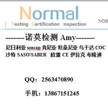 纸制品纸杯墙纸做SASO还是saber认证,纸杯saber认证费用多少怎么做