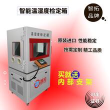 智拓ZT-SD600A溫濕度檢定箱/溫濕度標準箱(標準小箱)圖片