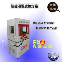 山東智拓現貨供應溫濕度檢定箱/溫濕度標準箱圖片