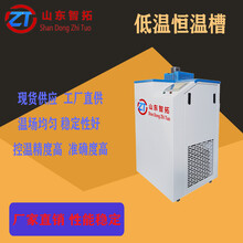現貨銷售智能液體恒溫槽圖片