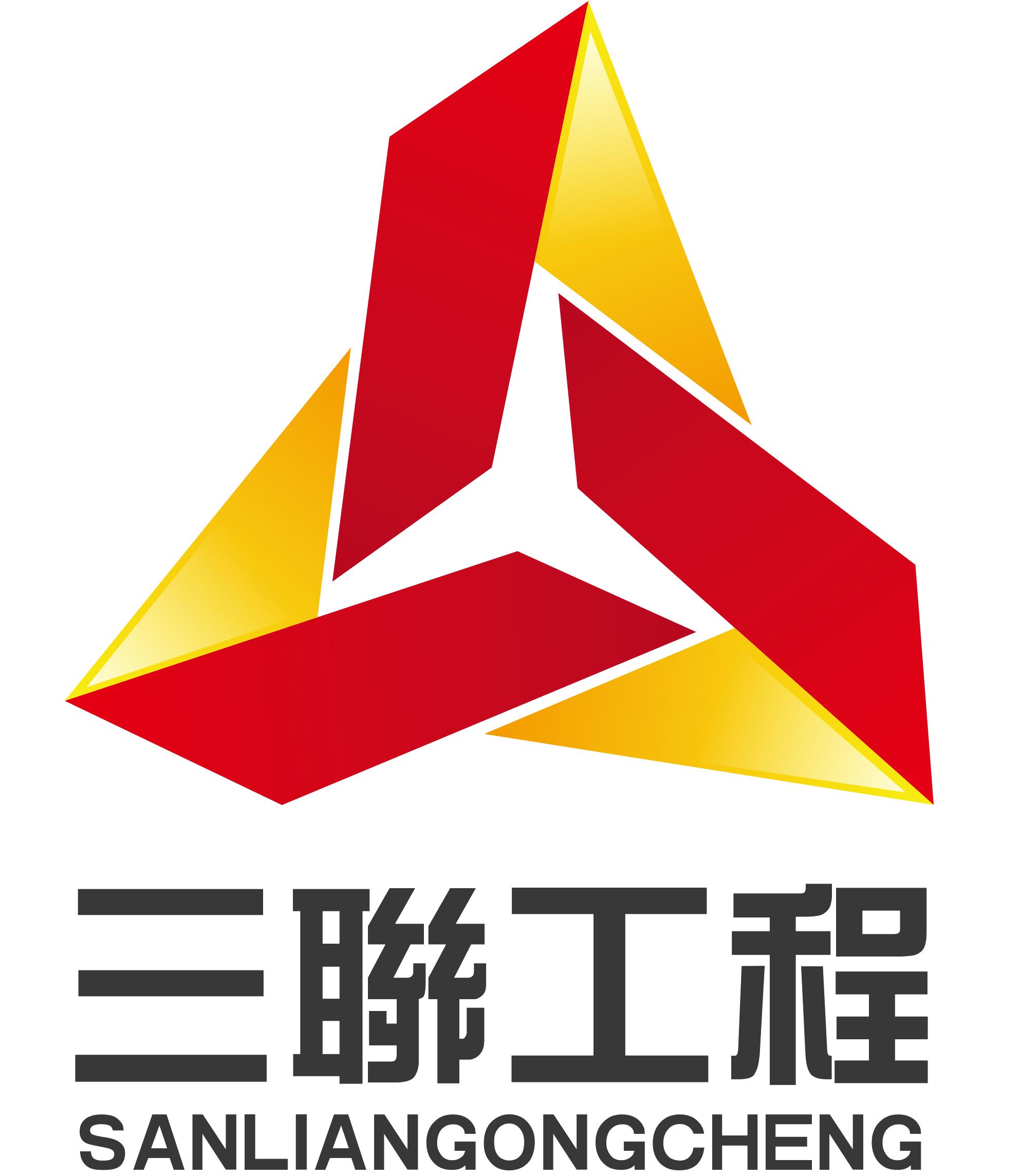 濟寧三聯鋼結構有限公司