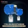 陕西亚泰厂家YTRB-BS01数字型气体探测器探头气体探测器气体检测仪