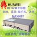 回收華為全新雙千兆萬兆OLT設備主機框直流交流MA5608T整機框