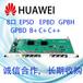 回收華為全新8口業務板卡EPSDEPBD(版本只采809)GPBD(B+C+C++)