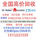 回收華為MA5680T業務板卡EPSD/EPBD/GPBD板卡