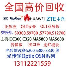 回收华为ES1D2X48SEC4接口板S7700交换机以太网板卡48端口图片