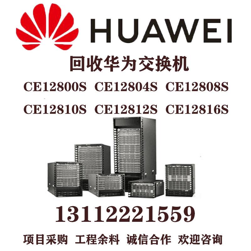 回收华为交换机ES1D2X08SED4-8端口万兆以太网光接口板