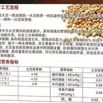 氨基酸含量高替代豆粕