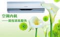 南京秦淮区附近挂机空调清洗电话-因为专注所以更好