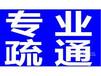 九江南山公園推薦商家洗菜池疏通周邊師傅接單