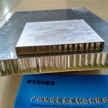 厂家直销铝蜂窝板可定制木纹石纹蜂窝铝蜂窝板幕墙图片