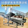 山东柴油机版筛沙机全自动筛沙机沙场圆筒式砂石分离机设备厂家