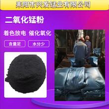 廠家現貨供應二氧化錳粉陶瓷玻璃磚瓦著色粉圖片