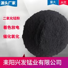 廠家現貨供應二氧化錳粉100-400目氧化錳粉圖片