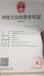 厦门网络文化经营许可证办理直播文网文