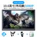 10.6英寸奥斯曼便携显示器厂家手机笔记本游戏机外接IPS显示器