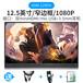 12.5英寸1080P奥斯曼便携显示器笔记本外接厂家IPS屏幕HDR功能