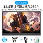 12.5英寸1080P奧斯曼便攜顯示器筆記本外接廠家IPS屏幕HDR功能