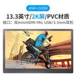 奧斯曼13.3寸2K便攜顯示器廠家手機筆記本屏幕外接HDR顯示器
