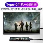 15.6英寸Type-C一線通便攜顯示器,手機筆記本外接屏幕IPS顯示器