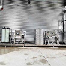 供应纯水机厂家直销电镀厂用水