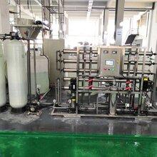 淮北工业纯水机厂家反渗透纯水设备厂家直销