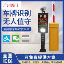 停车场系统道闸_车牌号识别管理系统安装图片