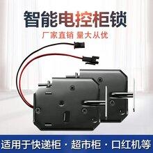 广东智能电子存包柜电磁锁电控锁厂家直销