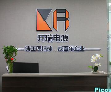 深圳市開瑞節能科技有限公司