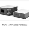 浙大鸣泉MQW-5102汽车排放气体测试仪